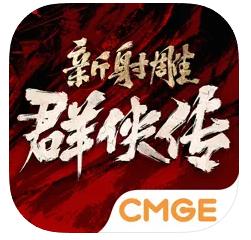 新射雕群侠传之铁血丹心郑凯代言大鹏排行榜