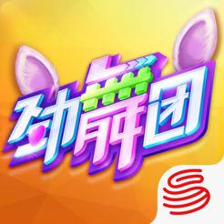 劲舞团手游ios版下载 v2.2.3 iPhone版