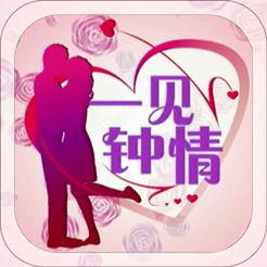 一见钟情爱上你苹果版 v1.0.1 iPhone/ipad版