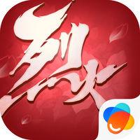 烈火如歌手游iOS版 v1.0.2 官方版