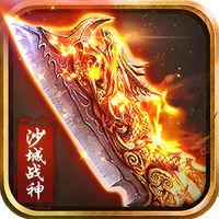 沙城战神 v1.0 iPhone/iPad版