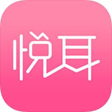 悦耳iOS版 v1.0 iOS版