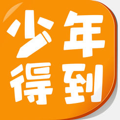 少年得到ios版 v1.4.2 iPhone/iPad版