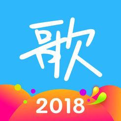 天籁K歌手机版官方下载 v4.9.9.3 安卓版