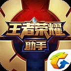 王者荣耀助手官方下载 v3.41.202 最新版