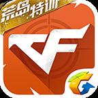 CF掌上穿越火线app v3.1.8.49 安卓版