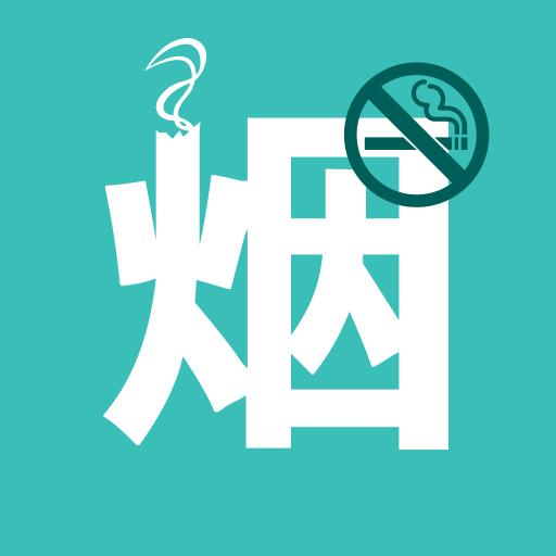 戒烟必备小程序入口