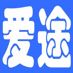 爱途平台v1.0.1 官方版
