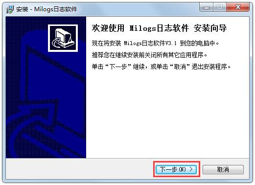Milogs我的日志软件 官网免费版下载