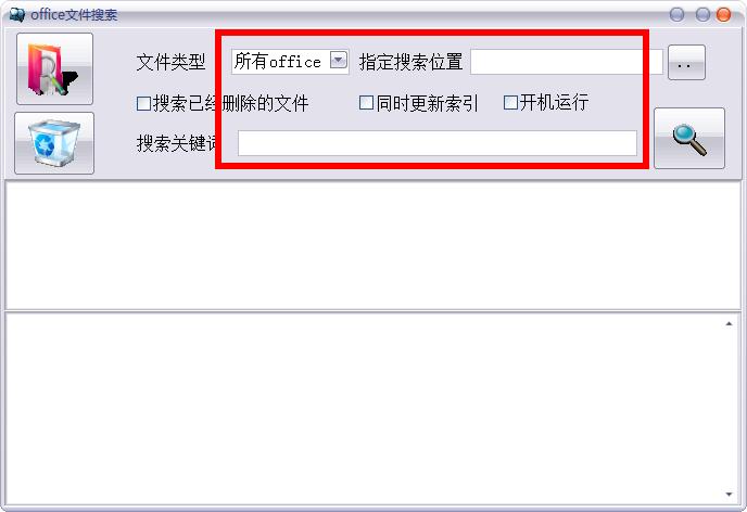 office搜索软件 官网免费版下载