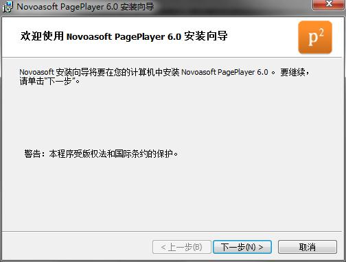 Novoasoft PagePlayer