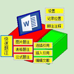 论文格式编排器 绿色软件下载