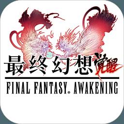 FF最终幻想觉醒手游 v1.20.0安卓版