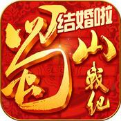 蜀山战纪之剑侠传奇 v1.4.6.2 安卓版