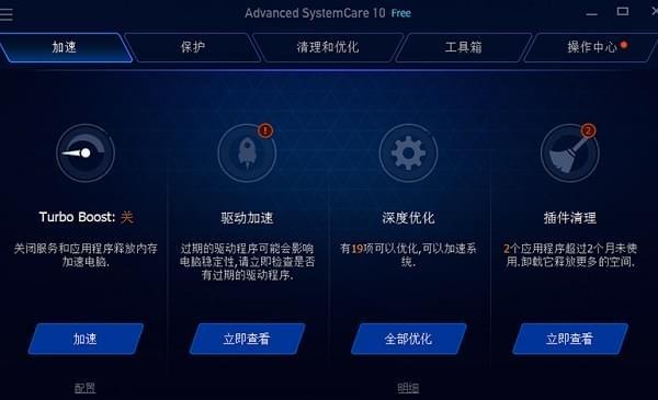 Advanced SystemCare Free 官网版下载