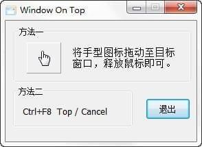 Windows On Top 官网软件下载