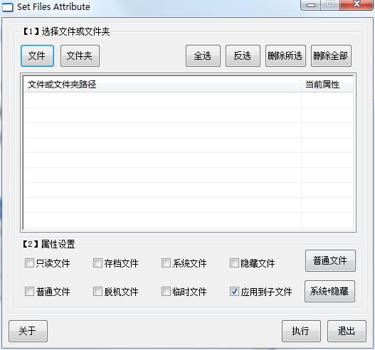 Set Files Attribute 官网正版版下载