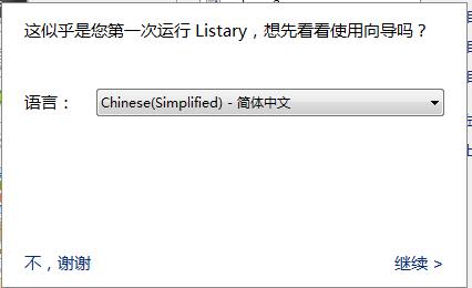 listary pro中文版 免费版下载