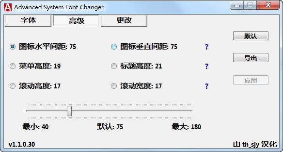 Advanced System Font Changer 官网版下载