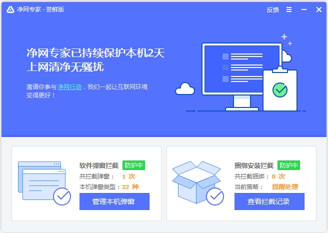 腾讯净网专家 中文绿色版下载