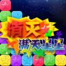 消灭满天星星消消乐手游 v1.4.0 最新版
