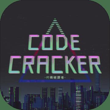 CODE CRACKER代码破译者 v1.0 安卓版