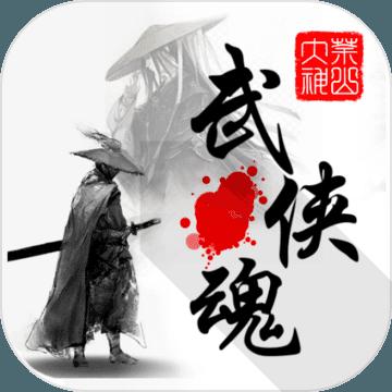 武侠魂最新版 v1.05 安卓版