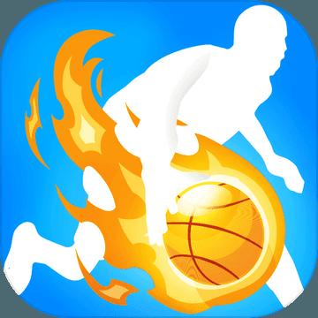 Dribble Hoops软件