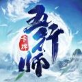五行师九游版软件