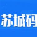 苏城码最新版
