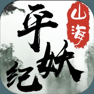 山海平妖纪软件