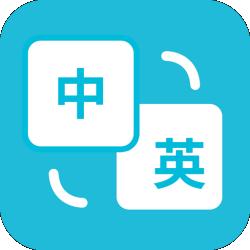 悦行翻译 绿色软件下载