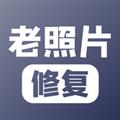 老照片修复 中文免费版下载