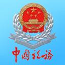 宁波税务免费版v2.12.0