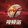 DNF视频站软件