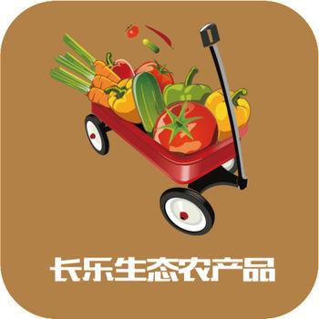 长乐生态农产品