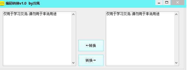 冷风编码转换器 官网软件下载