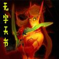 无字天书v1.4.8正式版(隐藏英雄密码)