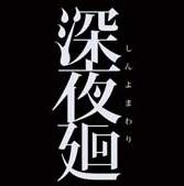深夜廻游戏3DM未加密版百度网盘下载
