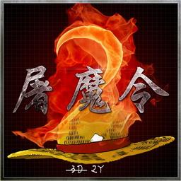 海贼王-屠魔令II1.2.0(附隐藏英雄密码)