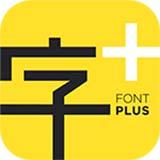字+(字体管理工具)v0.9.5 官方版