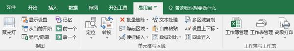 Excel易用宝 中文版下载