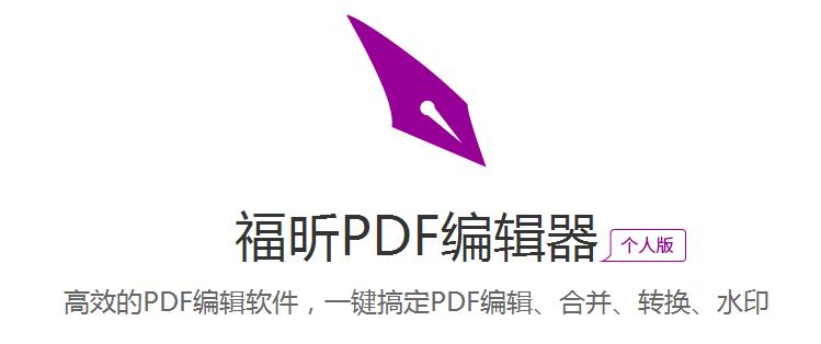 福昕PDF编辑器 中文版下载