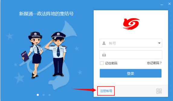 新媒通 中文免费版下载
