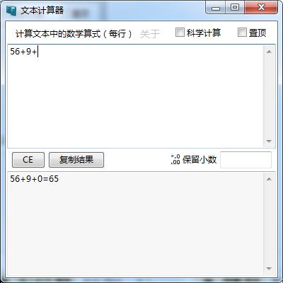 文本计算器 中文免费版下载