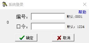 实易办公用品管理系统 中文免费版下载