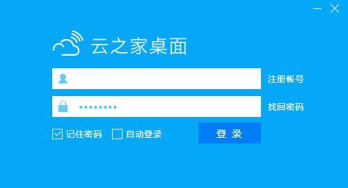 云之家桌面版 中文免费版下载