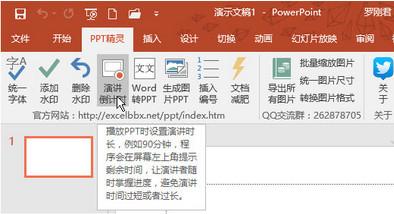 PPT精灵 绿色软件下载