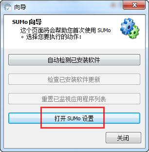 SUMo软件更新工具 中文版下载
