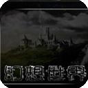 幻想世界 - 古树之谜1.0.6任务攻略